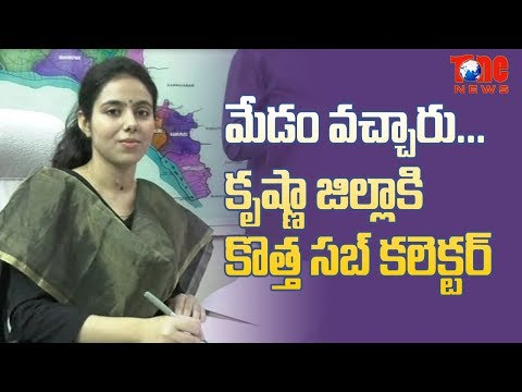New Sub Collector Appointed For Krishna District | News Updates | NewsOne