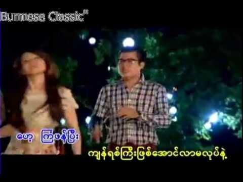 Nay Toe - Wutt Hmone Shwe Yee