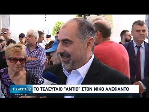 Τελευταίο «αντίο» στον Ν. Αλέφαντο – Ο γιος του μιλά στην ΕΡΤ | 27/06/2020