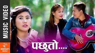 Pachhuto (पछुतो) - Mahesh Rai & Soniya Shree Sargam