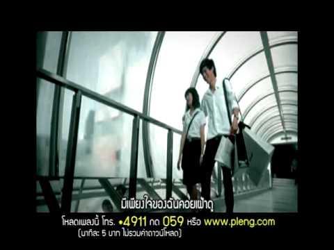 เพื่อนหรือแฟน ver.2 Nutty [Official MV] (видео)