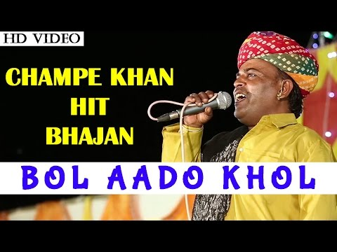 'Bol Aado Khol' Champe Khan Hit Bhajan | Majisa Bhatiyani | New Rajasthani Bhajan | FULL VIDEO Song