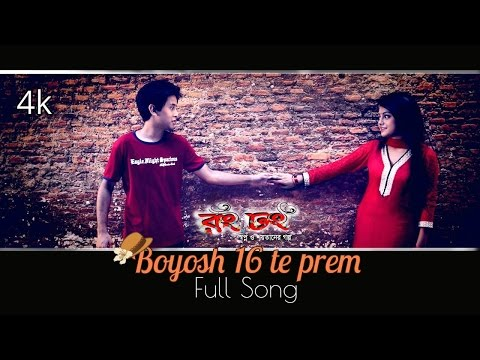 Video Boyosh 16 te Prem [ Movie: Rong DhonG ] 4K Official. download in MP3, 3GP, MP4, WEBM, AVI, FLV January 2017