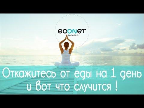Откажитесь от ЕДЫ на 1 день и вот, что  СЛУЧИТСЯ!  | ECONET.RU онлайн видео