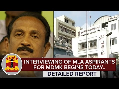 Interviewing-Of-MLA-Aspirants-For-MDMK-begins-Today-Detailed-Report-Thanthi-TV