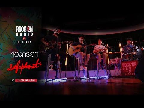 Rock on live session  SafePlanet - ห้องกระจก
