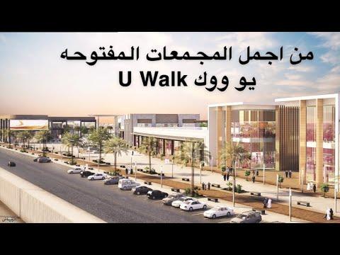 U-Walk  / EVOX GYM   مجمع يو ووك / نادي ايفوكس