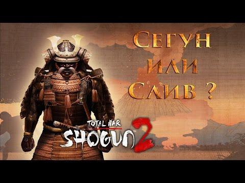 Total War Shogun 2 Икко-Икки - Сегун Или Слив ?