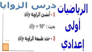 الرياضيات أولى إعدادي - الزوايا تمرين 6