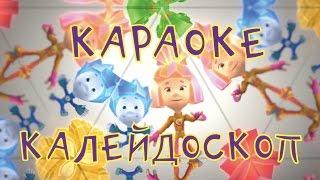 Караоке для детей - Калейдоскоп (Фиксипелка)
