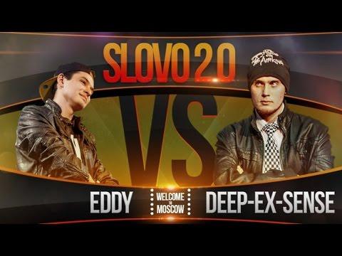 SLOVO 2.0: EDDY vs DEEP-EX-SENSE (GRIME CLASH) (2016)