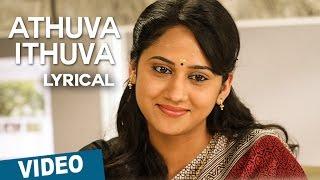 Athuva Ithuva Song with Lyrics - Vetrivel Tamil Movie