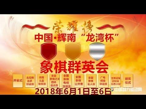 """Vương Thiên Nhất vs Hác Kế Siêu : Vòng BK giải cờ nhanh siêu cấp """"Huy Nam Long Loan Bôi 2018"""""""