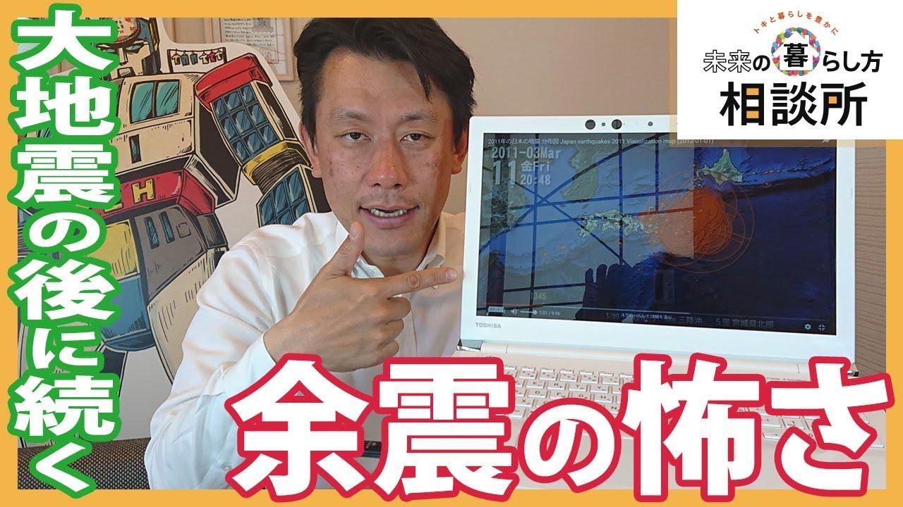 大地震の後に続く余震の怖さ