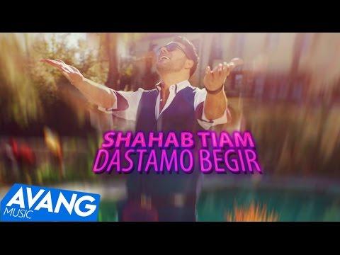 Shahab Tiam - Dastamo Begir (Клипхои Эрони 2017)