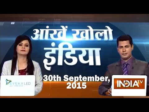 Ankhein Kholo India | 30th September, 2015 - India TV