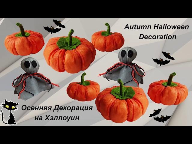 Декоративные тыквы из ткани: мастер-класс. Готовимся к Хэллоуину., своими руками, самоделки, поделки, легко, просто, лайфхаки, сделай сам, с детьми, красиво, декор, подарок, сюрприз, на праздник, дизайн, цветная бумага, урок, инструкция, как сделать, пошаговая инструкция