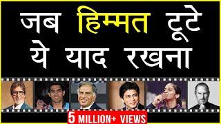 Video जब हिम्मत टूटे, ये याद रखना - Motivational Speech in Hindi by Him-eesh MP3, 3GP, MP4, WEBM, AVI, FLV Juli 2018