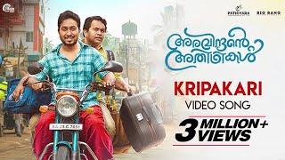 Video Aravindante Athidhikal | Kripaakari Devi Song Video | Vineeth Sreenivasan | Shaan Rahman | Official MP3, 3GP, MP4, WEBM, AVI, FLV Agustus 2018