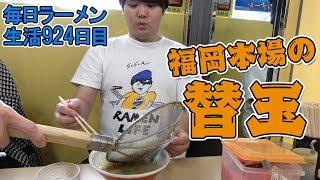 福岡ですする長浜ラーメンが最高で衝撃的!をすする 長浜ナンバーワン【飯テロ】SUSURU TV.第924回