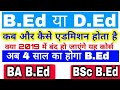BEd and DEd पूरी जानकारी 2018, BEd bed कैसे कर सकते हो आप