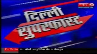 Delhi Super fast News  28 July 2017