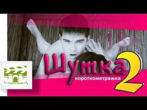 """Короткометражный фильм """"Шутка 2"""" 18+"""