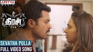 Video Sevatha Pulla Full Video Song | Theeran Adhigaaram Ondru Video Songs | Karthi, Rakul Preet | Ghibran MP3, 3GP, MP4, WEBM, AVI, FLV Januari 2018