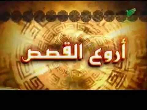 الحلقة [16] أروع القصص - نبيل العوضي