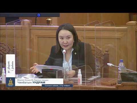 Ч.Ундрам: Монголбанканд цахим гарын үсэг авах тусгай зөвшөөрөлийн өгч болох уу?