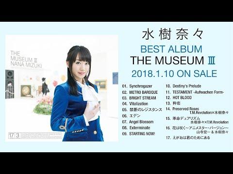 水樹奈々『THE MUSEUM III』スペシャルコメント付全曲試聴動画