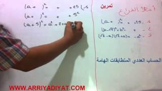 ثالتة إعدادي - الحساب العددي المتطابقات الهامة : تمرين 11