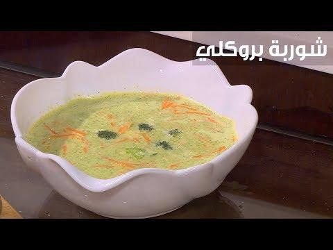 العرب اليوم - طريقة سهلة لعمل حساء البروكلي والاستفادة من فوائده