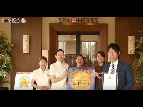 スーパー銭湯 ランキング 2017・夏 東日本ベスト10 発 …