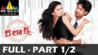 Relax Telugu Full Length Movie - Part 1/2 - Rohan, Anjali