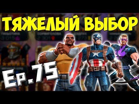 Marvel: Битва чемпионов _75 | ГОЛОСОВАНИЕ, КОГО ПРОКАЧИВАТЬ НА 440