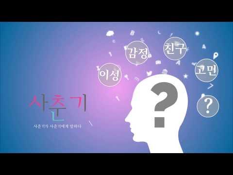 5YTF 홍보 영상 일시 : 2018년 03월 03일장소 : 십대의벗수련원