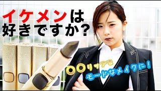 【本気】◯◯リップでガチイケメンに変身!