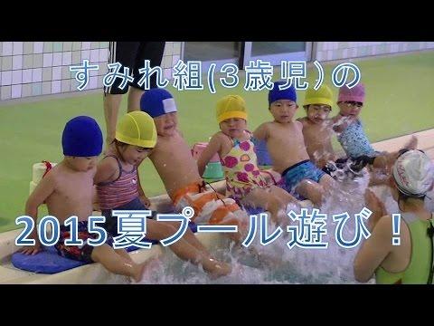 はちまん保育園プール遊び3歳児!2015年8月