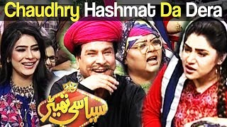 Chaudary Hashmat Da Dera  - Syasi Theater 21 Aug 2017 - Express News► Subscribe us - https://youtube.com/c/TalkShowsCentral► Website - http://www.talkshowscentral.com► Facebook - https://facebook.com/Talk-Shows-Central-481960088660559► Twitter - https://twitter.com/TalkShowsPk
