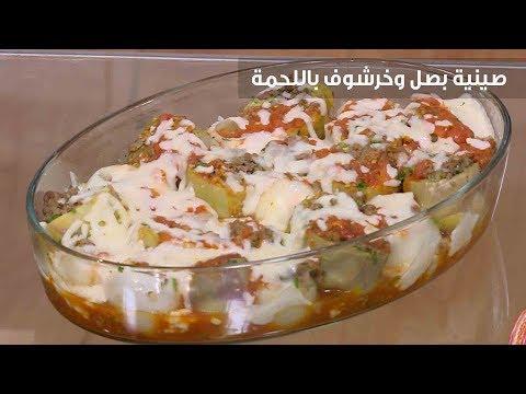 العرب اليوم - شاهد: طريقة إعداد ومقادير