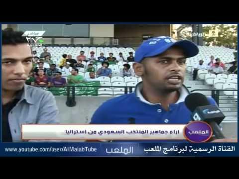 أراء الجماهير عن المنتخب السعودي من أستراليا - فيديو