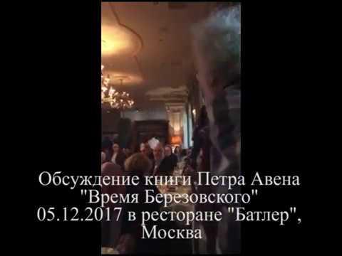 Алексей Венедиктов выступил с резкой критикой книги Петра Авена \Время Березовского\ - DomaVideo.Ru