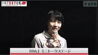 いわて若者文化祭2016 「のん(本名:能年玲奈)」ミニトークステージ - YouTube