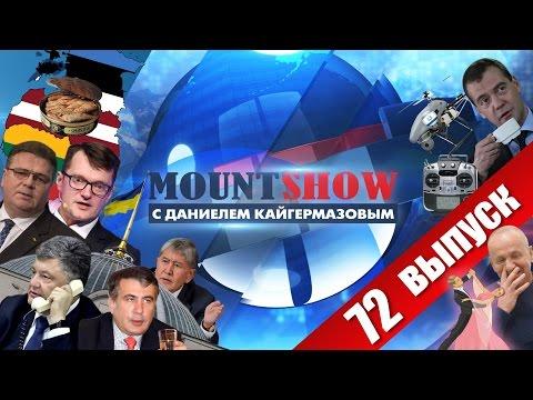 Российские грачи-оккупанты атакуют Незалежную. MOUNT SHOW #72 (видео)