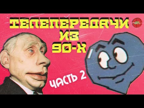 ТЕЛЕПЕРЕДАЧИ ИЗ 90-Х.ЧАСТЬ 2 (Годное ретро) (видео)