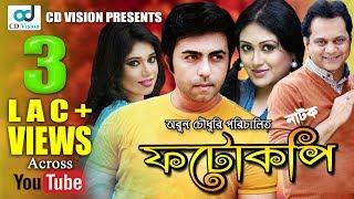Photocopy | Apurbo | Mir Sabbir | Kosum Sikdar | Nova | Bangla New Natok 2018 | CD Vision