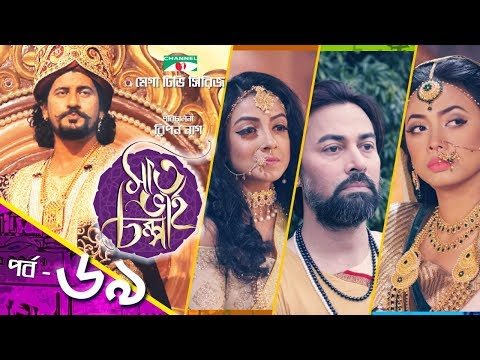 সাত ভাই চম্পা | Saat Bhai Champa | EP-69 | Mega TV Series | Channel i TV