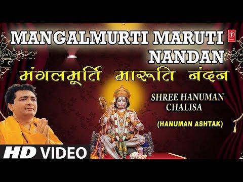 Video Mangalmurti Maruti Nandan HARIHARAN I Jai Jai Bajrangbali, Full HD Video Song,Hanuman Chalisa,Ashtak download in MP3, 3GP, MP4, WEBM, AVI, FLV January 2017