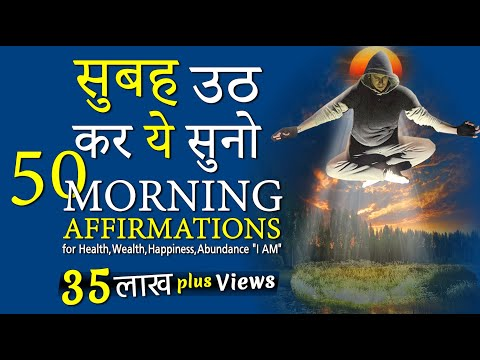 Success quotes - सुबह उठ कर ये सुने  50 Morning Affirmations  Best Morning Habits  for students [Inspirational]